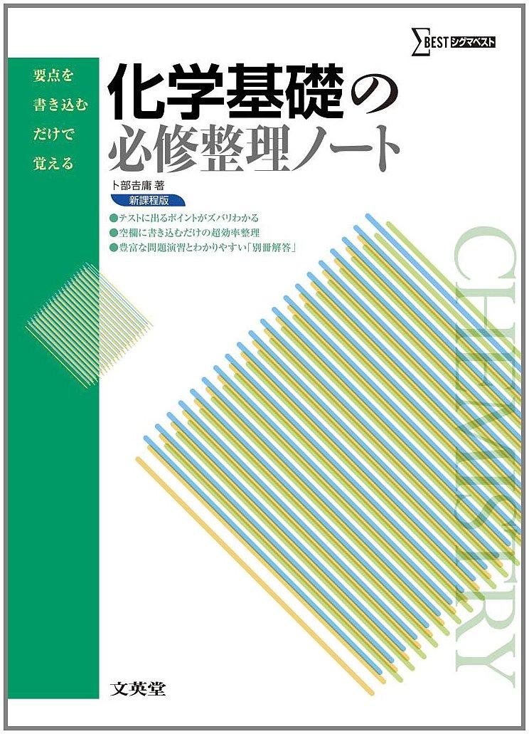 【参考書活用】化学基礎の必修整理ノート 新課程版 (要点を書き込むだけで覚える)