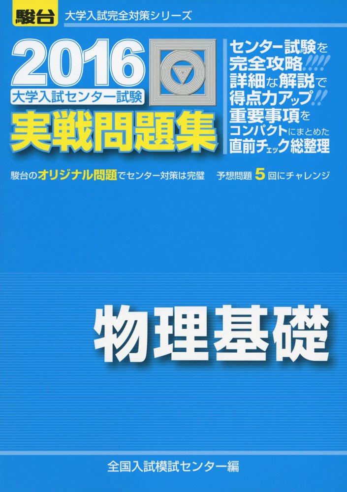 【参考書活用】大学入試センター試験実戦問題集物理基礎 2016 (大学入試完全対策シリーズ)