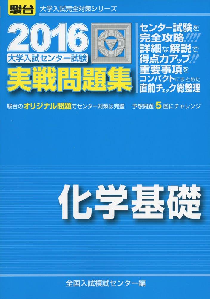 【参考書活用】大学入試センター試験実戦問題集化学基礎 2016 (大学入試完全対策シリーズ)