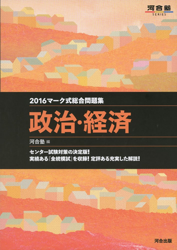 【参考書活用】マーク式総合問題集政治・経済 2016 (河合塾シリーズ)