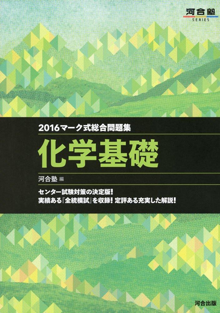 【参考書活用】マーク式総合問題集化学基礎 2016 (河合塾シリーズ)
