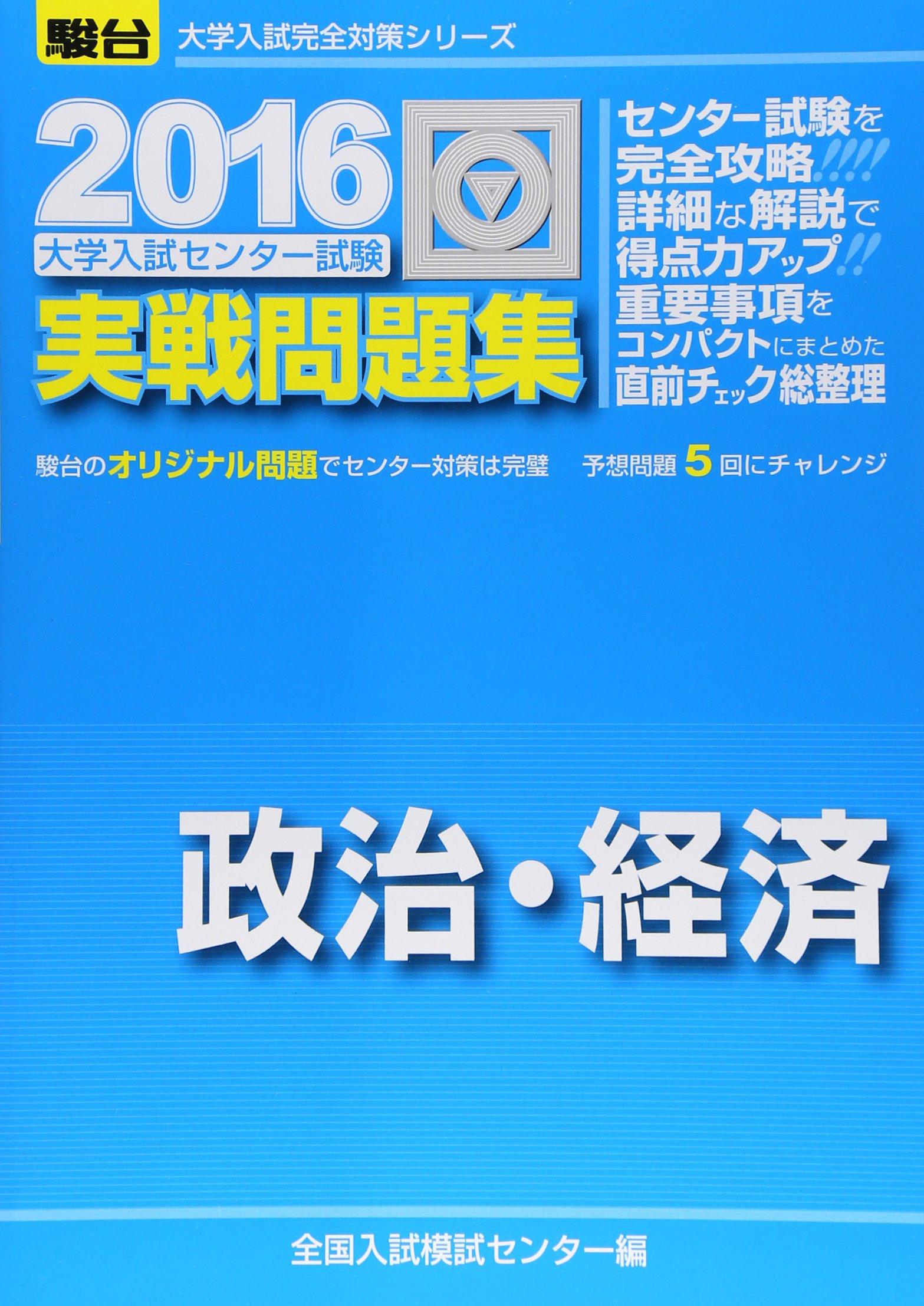 【参考書活用】大学入試センター試験実戦問題集政治・経済 2016 (大学入試完全対策シリーズ)