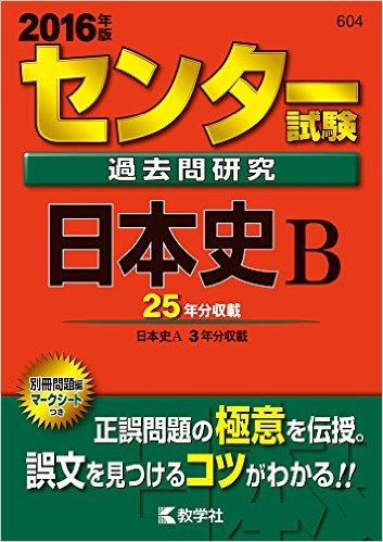 【2016センター試験特集】 センター試験日本史B 各予備校解説・分析・概観まとめ