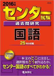 【2016センター試験特集】 センター試験国語 各予備校解説・分析・概観まとめ