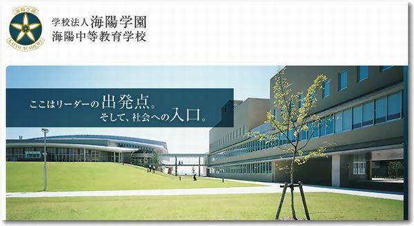 【中学受験2016】私立 海陽中等教育学校 入試 解答速報!