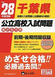 【高校受験2016】千葉県公立高校入試 解答速報