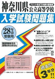【高校受験2016】神奈川県公立高校入試 解答速報
