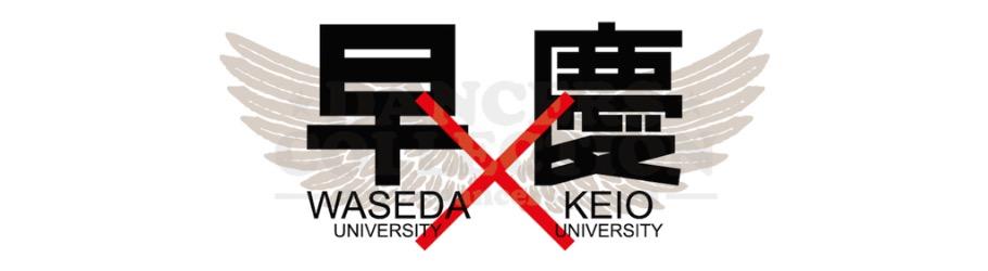 【大学受験2016】早慶、2017年度入試からネット出願・手続き導入